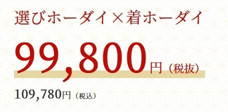料金2_result
