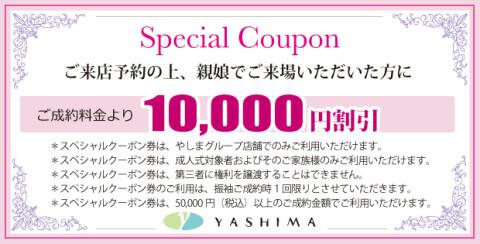 きもののやしま 下松店 ※2月26日オープンの来店特典画像