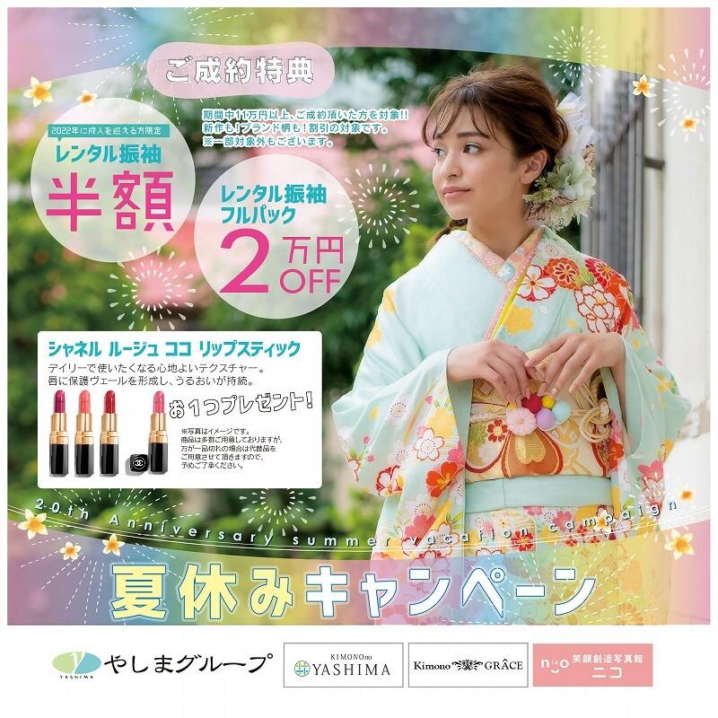 yashima2108_SNS_FuriAug_banner