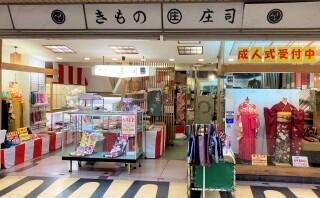 きもの庄司の店舗画像1