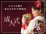 キラリ振袖館 COCOL 上尾駅前店(ココル)の店舗サムネイル画像