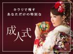キラリ振袖館COCOL 川口駅前店(ココル)の店舗サムネイル画像