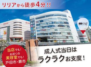 キラリ振袖館COCOL 川口駅前店(ココル)の店舗画像1